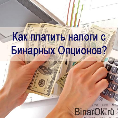 Налог На Бинарные Опционы